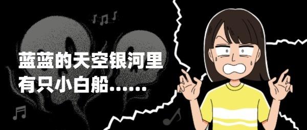 爬山话题网络梗网剧小姑娘黑色矢量卡通