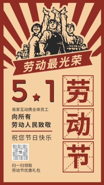 劳动节革命风格