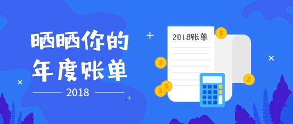 2018年度账单
