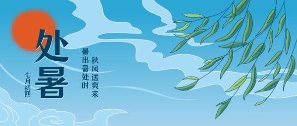 二十四节气处暑蓝色插画