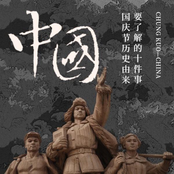 国庆节中国历史