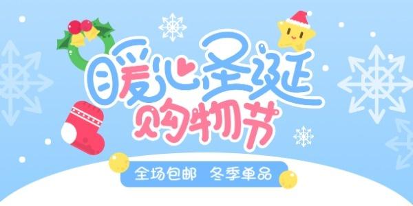 暖心圣诞购物节冬季促销