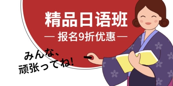 日语学习班