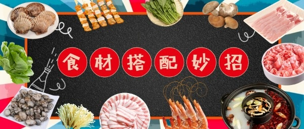 食材食材搭配火锅自助自助餐