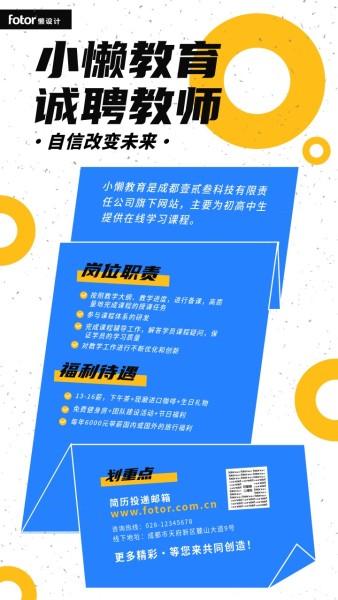 蓝色插画招聘教师手机海报模板