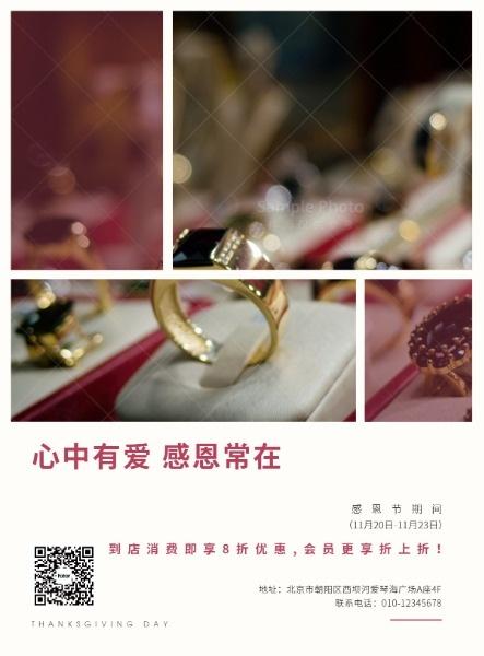 感恩节珠宝促销