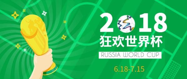 2018狂欢世界杯