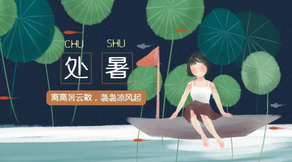 24节气传统文化处暑插画