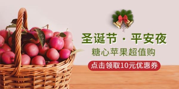 糖心苹果圣诞促销活动