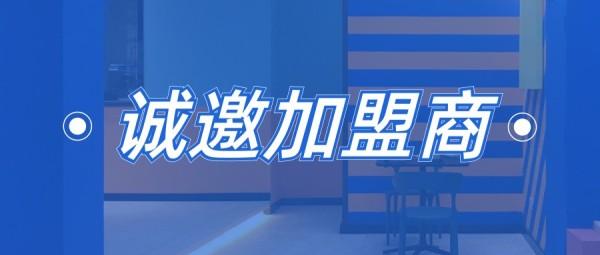 蓝色简约奶茶店招商加盟公众号封面大图模板