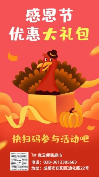 感恩节促销送礼原创手绘插画