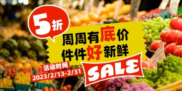 生鮮超市促銷活動