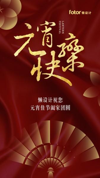 红色复古元宵节祝福手机海报模板