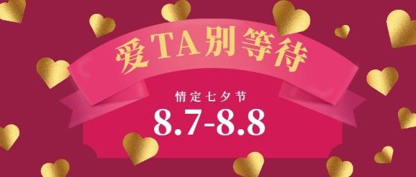 粉色插畫七夕情人節促銷活動