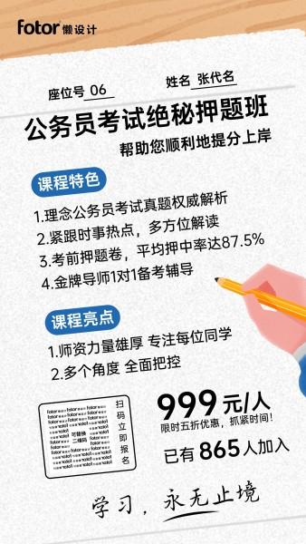 白色插画公务员考试培训班手机海报模板