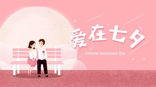 爱在七夕节日情人节