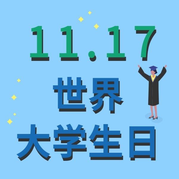 11.17世界大学生日