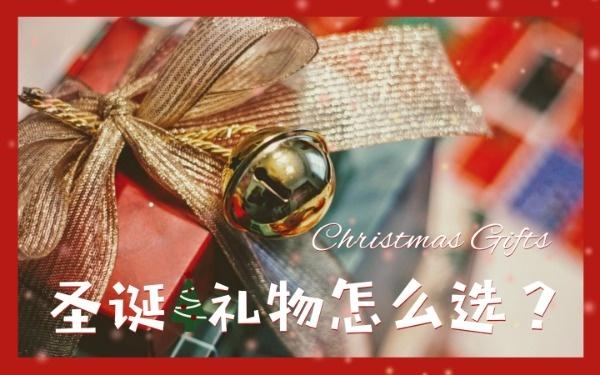 圣诞节礼物送礼