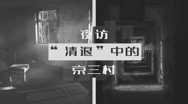 京三村拆迁