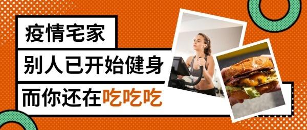 疫情宅家健身减肥课程锻炼红色