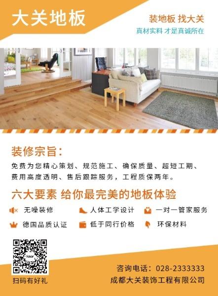 地板家居装饰