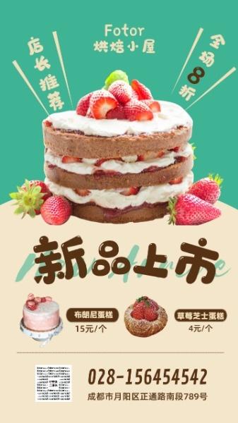 蛋糕面包烘焙糕点美食定制新品促销宣传