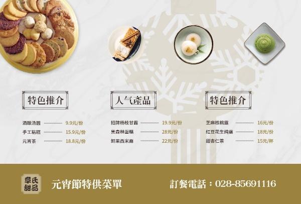 元宵节菜单菜单