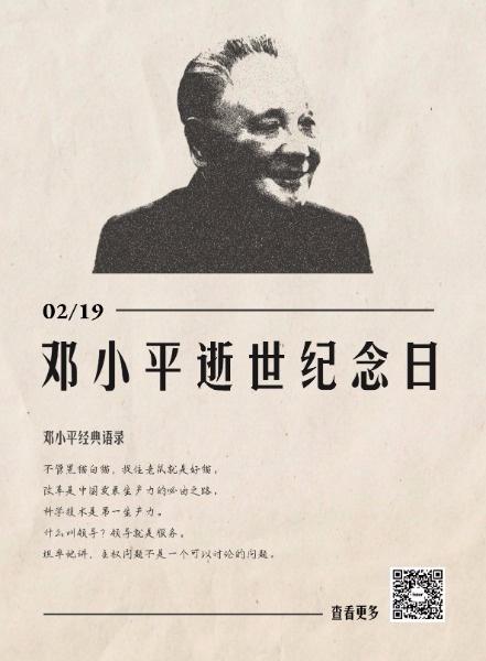 伟人邓小平逝世纪念日