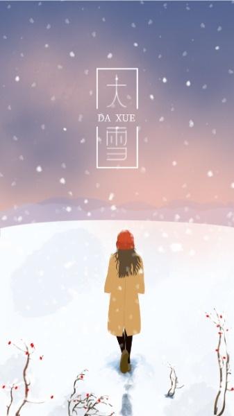 二十四节气大雪手绘海报