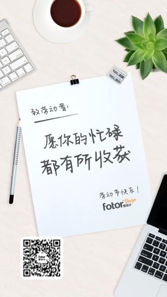 米色清新图文致敬劳动者五一商务手机海报模板