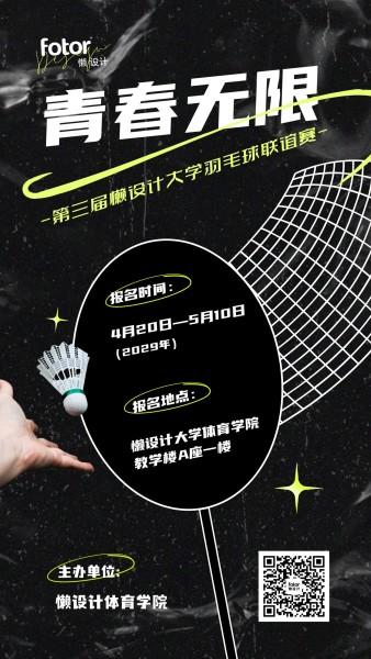 黑色炫酷青春无限羽毛球比赛手机海报模板
