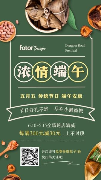 绿色中国风端午节促销宣传手机海报模板