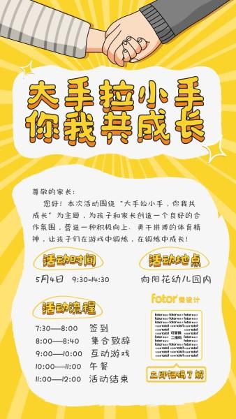 黄色卡通亲子活动宣传推广手机海报模板