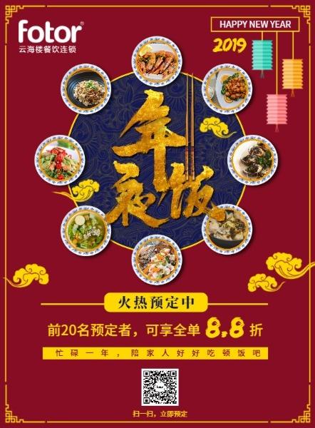 红色中国风年夜饭预订