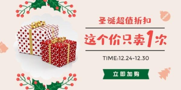 圣诞节促销折扣礼物礼盒铃铛温馨