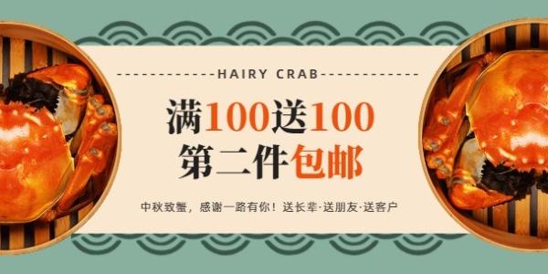 八月十五中秋节大闸蟹促销淘宝banner