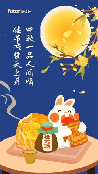 蓝色中秋黄色月饼吃货兔子桂花萌系手绘插画手机海报模板