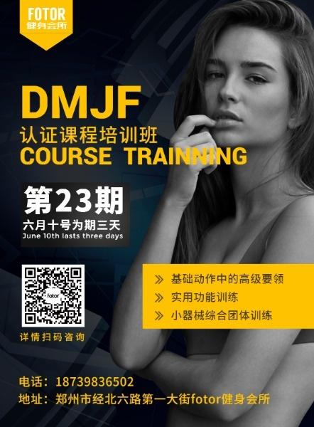 健身房私教培训课程