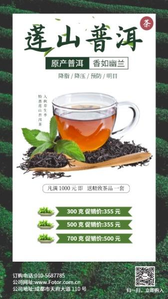 茶叶手机海报