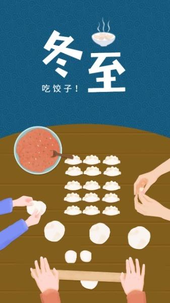 冬至包饺子