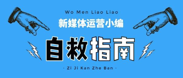 新媒体小编自救指南