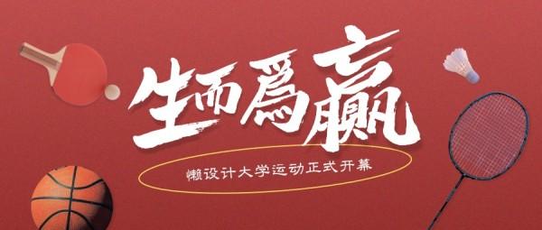 高校运动会图文书法字体简约红色公众号封面大图模板