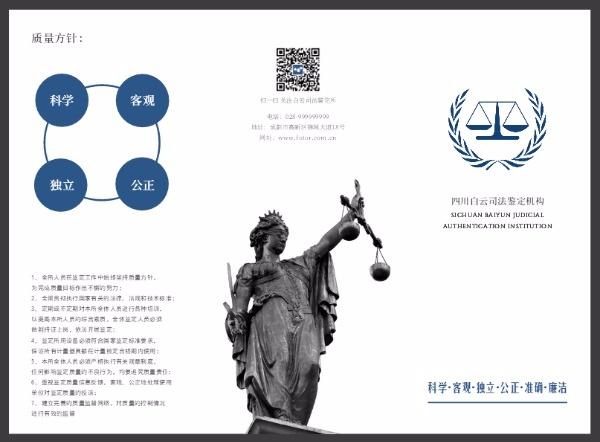 司法鉴定机构认证