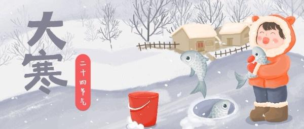 二十四节气大寒凿冰取鱼