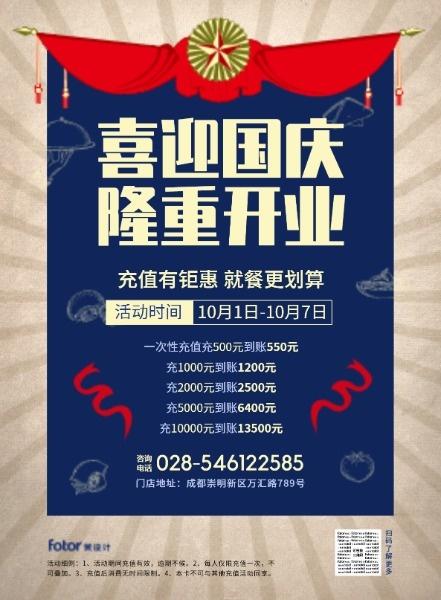 店铺国庆节开业折扣活动