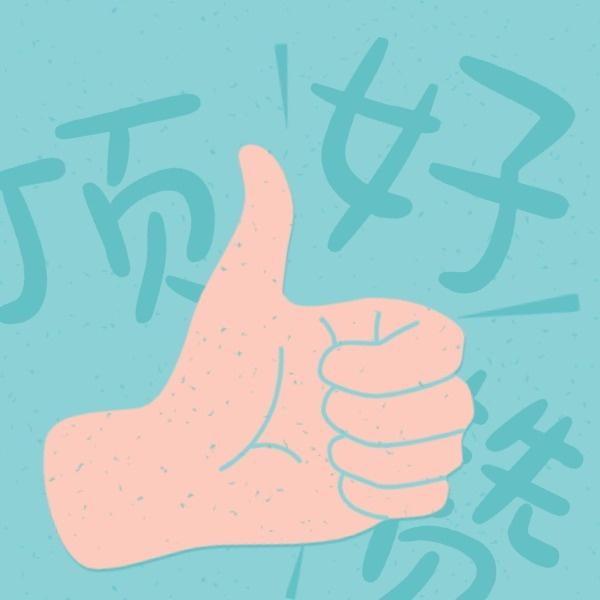 蓝色插画点赞表扬