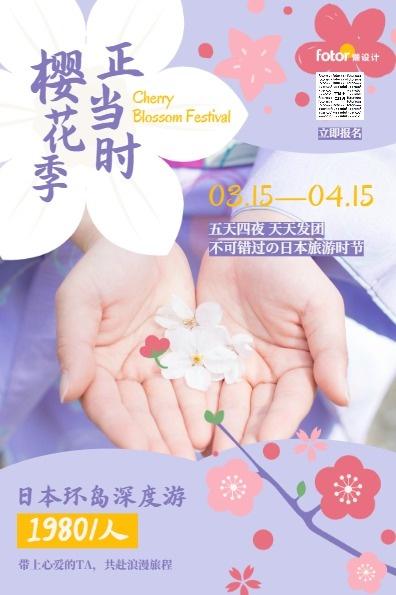 春季樱花季赏花日本出游旅游小清新紫色图文
