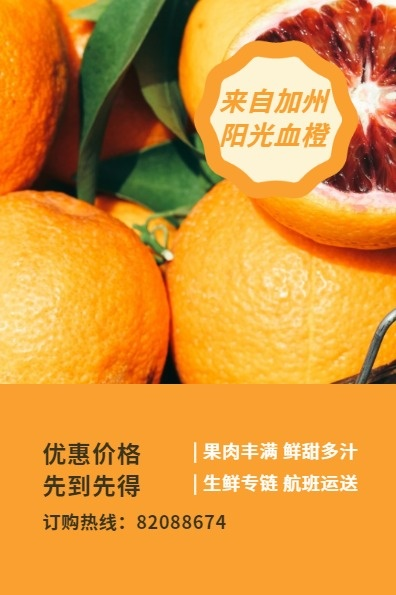 水果饮料橙汁
