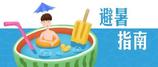 夏日避暑指南