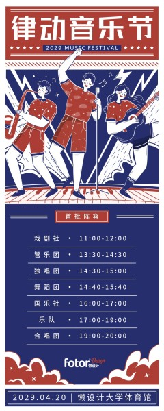 大学高校音乐节安排节目单卡通插画蓝色长图海报模板